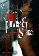 flower_and_snake movie cover