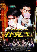 poker_king movie cover