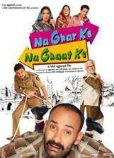 na_ghar_ke_na_ghaat_ke movie cover