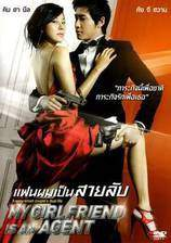 my_girlfriend_is_an_agent movie cover