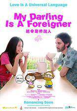 my_darling_is_a_foreigner movie cover
