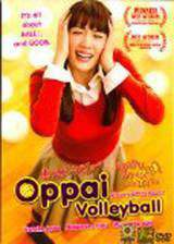 oppai_volleyball movie cover