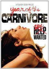 year_of_the_carnivore movie cover