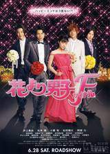 boys_over_flowers_final movie cover