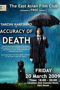 Accuracy of Death main cover