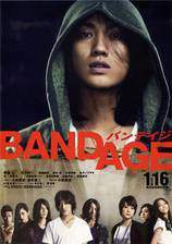 bandage movie cover