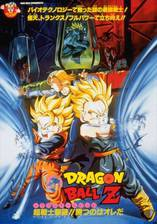 dragon_ball_z_bio_broly movie cover