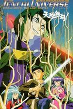 tenchi_muyo_tenchi_universe movie cover