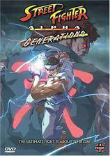 street_fighter_alpha_generations movie cover