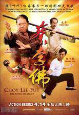 choy_lee_fut movie cover