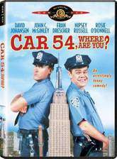car_54_where_are_you movie cover