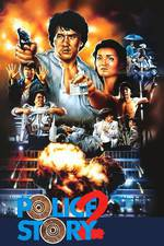 police_story_2 movie cover