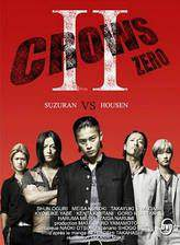 crows_zero_ii movie cover