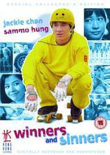 winners_sinners movie cover