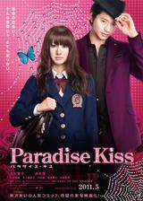 paradise_kiss movie cover