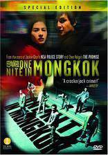 one_nite_in_mongkok movie cover