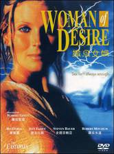 woman_of_desire movie cover