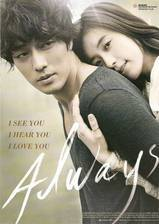 always_2011 movie cover