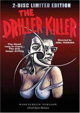 the_driller_killer movie cover