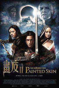 Painted Skin: The Resurrection main cover