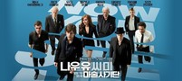 Now You See Me movie photo
