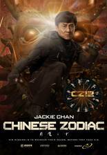 chinese_zodiac movie cover