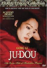 ju_dou movie cover