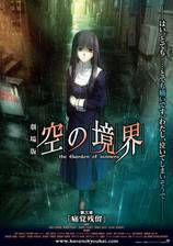 kara_no_kyoukai_the_garden_of_sinners_remaining_sense_of_pain movie cover