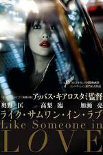 like_someone_in_love movie cover