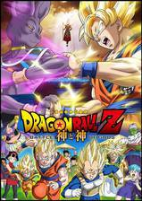 dragon_ball_z_battle_of_gods movie cover