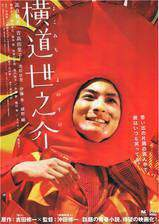 a_story_of_yonosuke movie cover