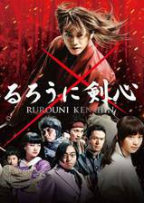 rurouni_kenshin_2013 movie cover