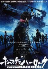 space_pirate_captain_harlock movie cover