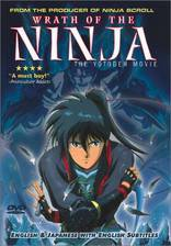 wrath_of_the_ninja_the_yotoden_movie_legend_of_the_enchanted_swords movie cover