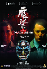 that_demon_within movie cover