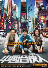 american_dreams_in_china movie cover