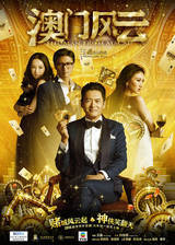 the_man_from_macau_from_vegas_to_macau movie cover