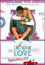 cant_buy_me_love movie cover