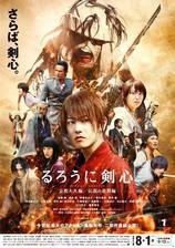rurouni_kenshin_kyoto_inferno movie cover