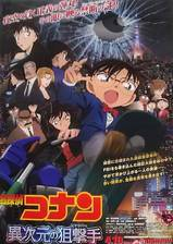 detective_conan_the_sniper_from_another_dimension movie cover