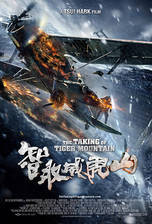 the_taking_of_tiger_mountain movie cover