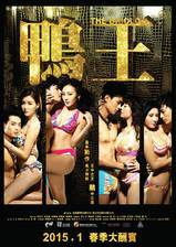the_gigolo_aap_wong movie cover