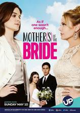 mothers_of_the_bride movie cover