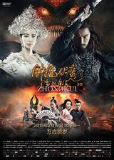 zhongkui_snow_girl_and_the_dark_crystal movie cover