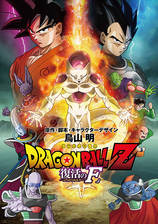 dragon_ball_z_resurrection_of_frieza movie cover