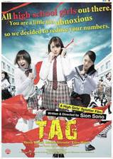 tag movie cover