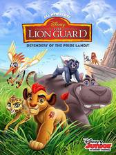 the_lion_guard movie cover