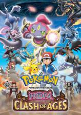 pokemon_the_movie_hoopa_vs_arceus_and_the_mystery_of_the_prison_bottle movie cover