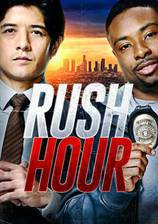 rush_hour_2016 movie cover