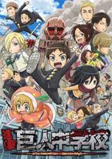 attack_on_titan_junior_high movie cover